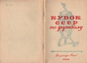Архипов В.М., Ваньят Ю.И. (сост.) Кубок СССР по футболу 1950 г