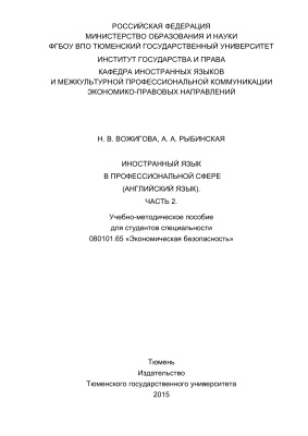 Вожигова Н.В., Рыбинская А.А. Иностранный язык в профессиональной сфере. Часть 2