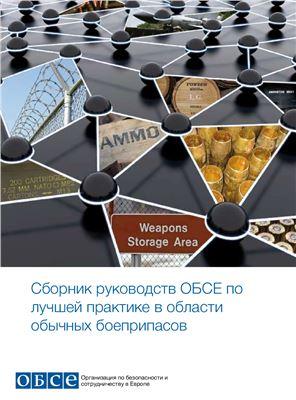 Сборник руководств ОБСЕ по лучшей практике в области обычных боеприпасов