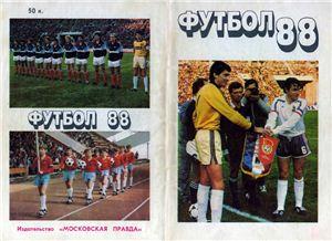Алешин П.Н. (сост.) Футбол-1988. Справочник - календарь