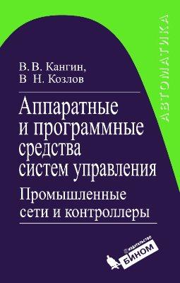 Кангин В.В., Козлов В.Н. Аппаратные и программные средства систем управления. Промышленные сети и контроллеры