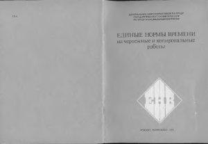 Единые нормы времени на чертежные и копировальные работы (1988)
