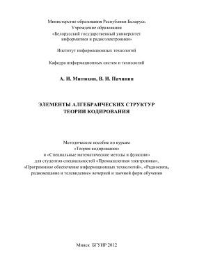 Митюхин А.И., Пачинин В.И. Элементы алгебраических структур теории кодирования