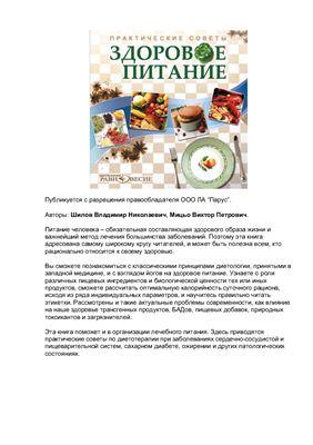 Шилов В.Н., Мицьо В.П. Здоровое питание. Практические советы