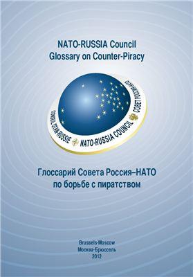 Браун Н.Дж., Григорьева-Мес Ю.А. и др. Русско-английский и англо-русский глоссарий Совета Россия - НАТО по борьбе с пиратством