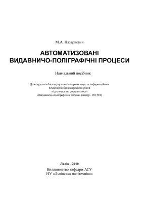 Назаркевич М.А. Автоматизовані видавничо-поліграфічні процеси