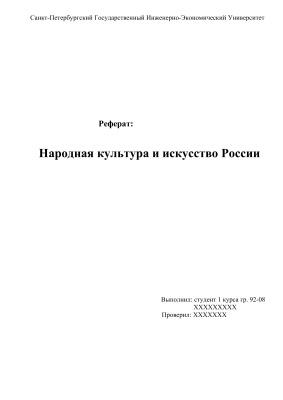 Народная культура и искусство России