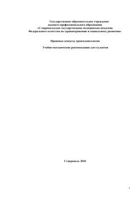 Соломатин С.Н., Соломатина Е.В., Авксентищева Я.А. Правовые аспекты трансплантологии