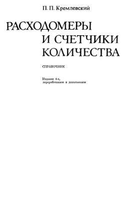 Кремлевский П.П. Расходомеры и счетчики количества