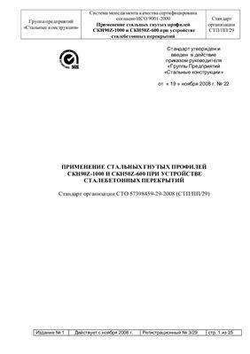 СТО 57398459-29-2008 (СТП/ПП/29) Применение стальных гнутых профилей СКН90Z-1000 и СКН50Z-600 при устройстве сталебетонных перекрытий