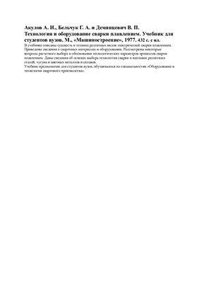 Акулов А.И., Бельчук Г.А. и Демянцевич В.П. Технология и оборудование сварки плавлением. Учебник для студентов вузов