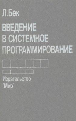Бек Л. Введение в системное программирование