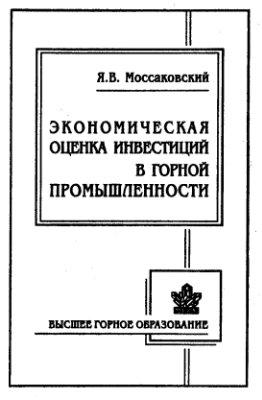 Моссаковский Я.В. Экономическая оценка инвестиций в горной промышленности