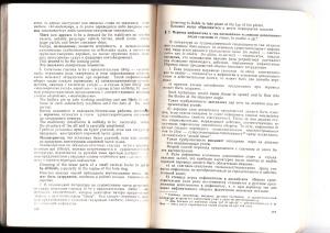 Снежко Н.А., Шерешевская А.Д., Ласточкин В.М. Английский язык для судовых механиков