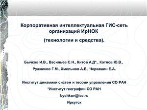 Презентация - Корпоративная интеллектуальная ГИС-сеть