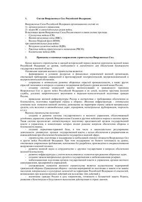 Военная кафедра МГТУ им. Н.Э. Баумана, шпоры по 1 семестру обучения