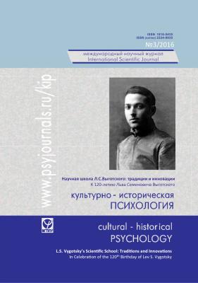 Культурно-историческая психология 2016 №03