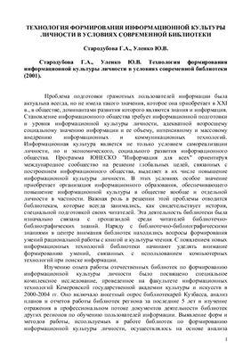 Стародубова Г.А., Уленко Ю.В. Технология формирования информационной культуры личности в условиях современной библиотеки