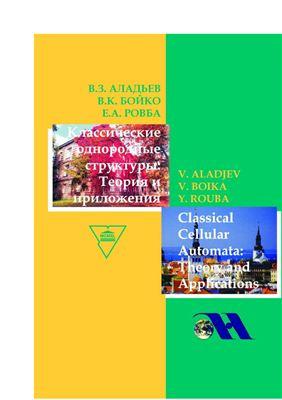 Аладьев В.З., Бойко В.К., Ровба Е.А. Классические однородные структуры: Теория и приложения