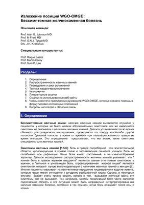 Изложение позиции всемирной организации гастроэнтерологов WGO-OMGE: Бессимптомная желчнокаменная болезнь