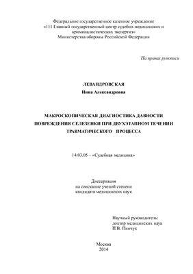 Левандровская И.А. Макроскопическая диагностика давности повреждения селезенки при двухэтапном течении травматического процесса