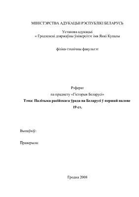 Реферат - Палітыка расійскага ўрада на Беларусі ў першай палове 19 ст