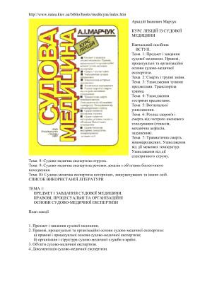 Марчук А.І. Судова медицина: Курс лекцій