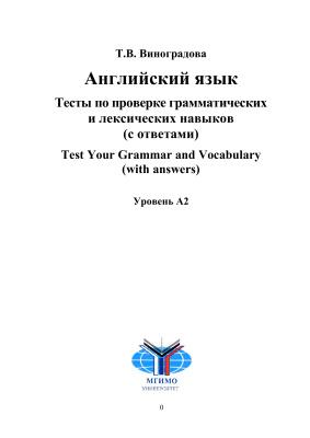Виноградова Т.В. Английский язык: тесты по проверке грамматических и лексических навыков (с ответами)