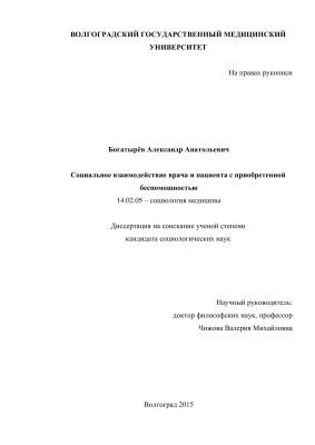Богатырёв А.А. Социальное взаимодействие врача и пациента с приобретенной беспомощностью
