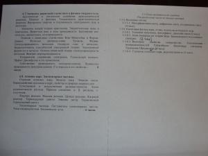 Билеты по физике, (3 й семестр) новые