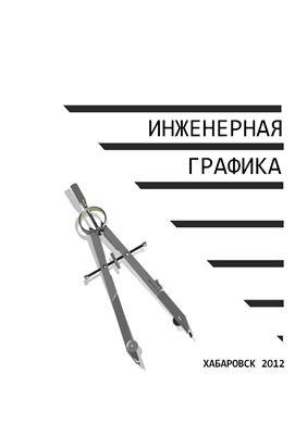 Дмитриенко Л.В., Фокина Г.В., Шуранова Е.Н. Инженерная графика