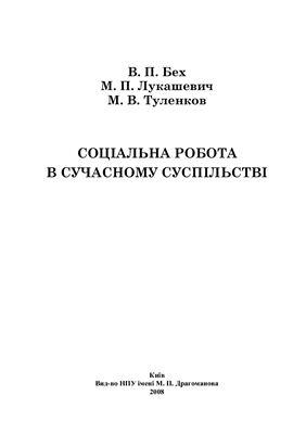 Бех В.П., Лукашевич М.П., Туленков М.В. Соціальна робота в сучасному суспільстві