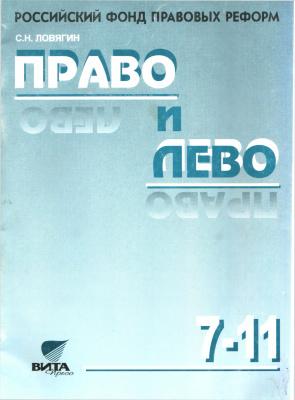 Ловягин С.Н. Право и лево: Пособие для внеурочной работы. 7-11 класс