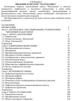 Воробьёв Е.М. Введение в систему МАТЕМАТИКА