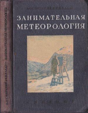Святский Д.О., Кладо Т.Н. Занимательная метеорология