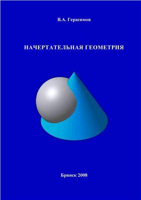 Герасимов В.А. Учебник по начертательной геометрии
