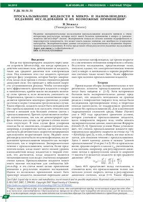 Эйжкел Я. Проскальзывание жидкости в микро - и нанофлюидике: недавние исследования и их возможные применения