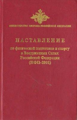 Наставление по физической подготовке и спорту в Вооруженных Силах Российской Федерации. НПФ-2001