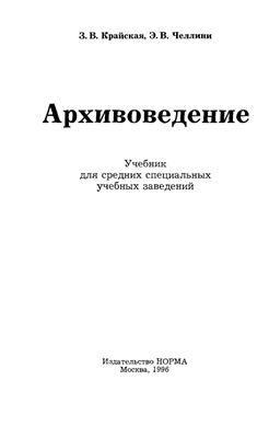 Крайская З.В., Челлини Э.В. Архивоведение