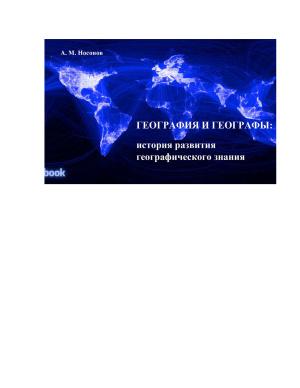 Носонов А.М. География и географы: история развития географического знания: Часть V. Современная география (1945 г. по настоящее время)