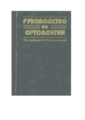 Хорошилкина Ф.Я. (ред.) Руководство по ортодонтии