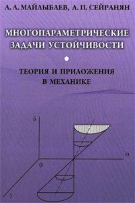 Майлыбаев А.А., Сейранян А.П. Многопараметрические задачи устойчивости. Теория и приложения в механике