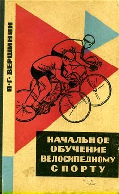 Вершинин В.Г. Начальное обучение велосипедному спорту