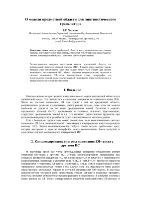 Хахалин Г.К. Модели лингвистического транслятора