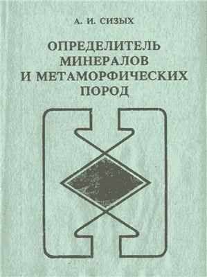Сизых А.И. Определитель минералов и метаморфических пород. Книга III