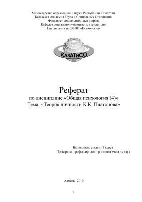 Реферат - Теория личности К.К. Платонова