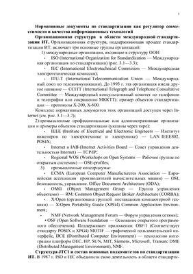 Нормативные документы по стандартизации как регулятор совместимости и качества информационных технологий