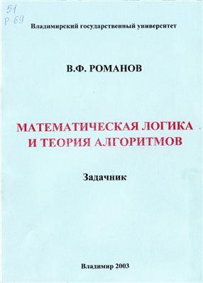 Романов В.Ф. Математическая логика и теория алгоритмов. Задачник
