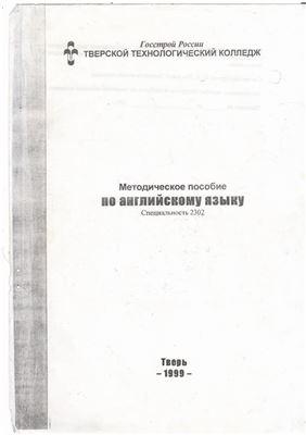 Цуркан О.А. Методическое пособие по английскому языку