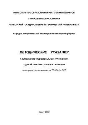 Кондратчик Н.И., Методические указания к индивидуальным графическим заданиям по начертательной геометрии